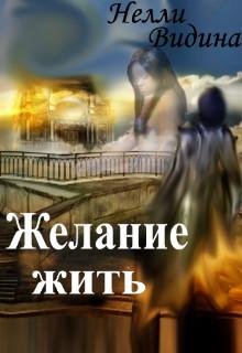 """Книга """"Желание жить"""" читать онлайн"""