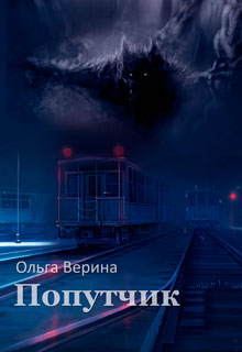 """Книга """"Попутчик"""" читать онлайн"""