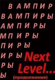 """Книга """"Вампиры. Next Level(продолжение)"""" читать онлайн"""