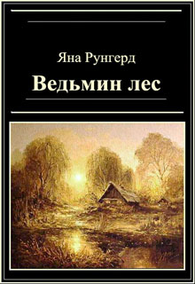 """Книга """"Ведьмин лес"""" читать онлайн"""