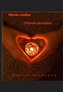 """Книга """"Магия любви"""" читать онлайн"""