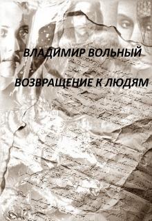 """Книга """"Возвращение к людям"""" читать онлайн"""
