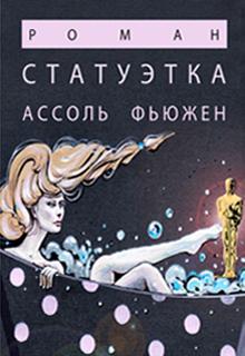 "Книга ""Статуэтка"" читать онлайн"