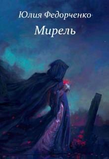 """Книга """"Мирель"""" читать онлайн"""