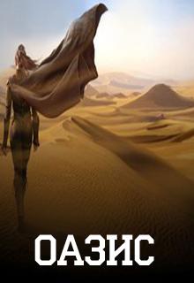 "Книга ""Оазис"" читать онлайн"
