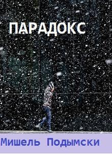 """Книга """"Парадокс"""" читать онлайн"""