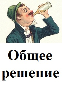 """Книга """"Общее решение"""" читать онлайн"""