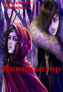 """Книга """"Инквизитор"""" читать онлайн"""