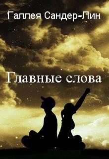 """Книга """"Главные слова"""" читать онлайн"""