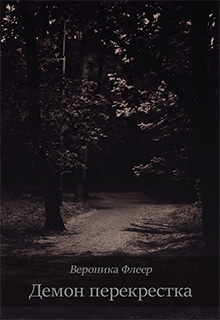 """Книга """"Демон перекрестка"""" читать онлайн"""
