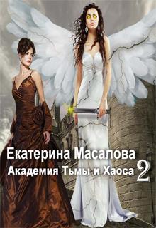 """Книга """"Академия Тьмы и Хаоса 2"""" читать онлайн"""