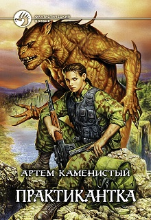 "Обложка книги ""Практикантка """
