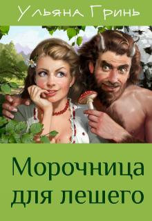 """Книга """"Морочница для лешего"""" читать онлайн"""