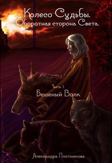 """Книга """"Оборотная сторона Света. Часть 1 Бешеный Волк"""" читать онлайн"""