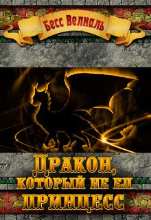 """Книга """"Дракон, который не ел принцесс"""" читать онлайн"""