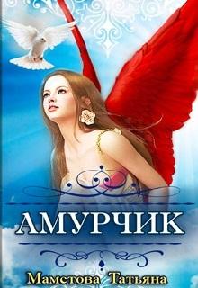 """Книга """"Амурчик"""" читать онлайн"""