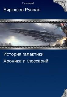"""Книга """"История галактики. Хроника и глоссарий."""" читать онлайн"""