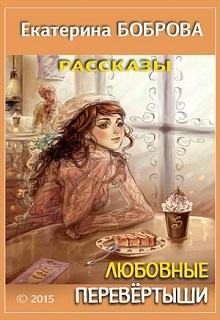 """Книга """"Любовные перевертыши"""" читать онлайн"""