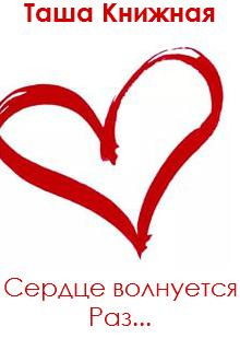 """Книга """"Сердце волнуется раз"""" читать онлайн"""
