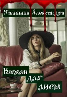 """Книга """"Капкан для лисы"""" читать онлайн"""