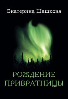 """Книга """"Рождение привратницы"""" читать онлайн"""