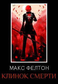 "Книга ""Клинок Смерти"" читать онлайн"