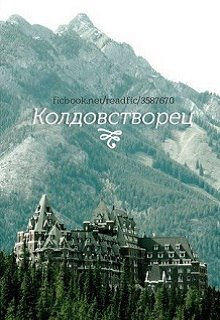 "Книга ""Колдовстворец"" читать онлайн"