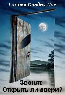 """Книга """"Звонят. Открыть ли двери?"""" читать онлайн"""