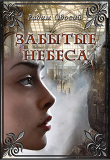 """Книга """"Забытые небеса"""" читать онлайн"""