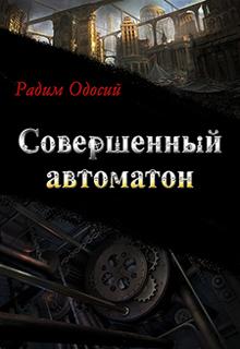 """Книга """"Совершенный автоматон"""" читать онлайн"""