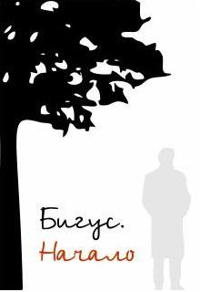 "Книга ""Бигус. Начало"" читать онлайн"