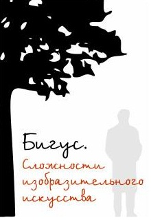 """Книга """"Бигус. Трудности изобразительного искусства"""" читать онлайн"""