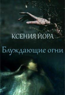 """Книга """"Блуждающие огни: Ведьма из леса"""" читать онлайн"""