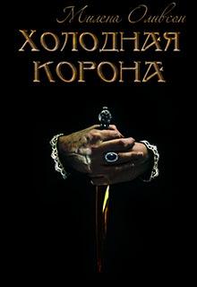 """Книга """"Холодная корона"""" читать онлайн"""