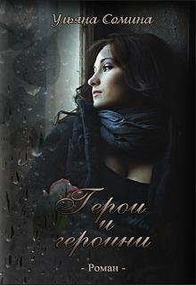 "Книга ""Герои и героини"" читать онлайн"