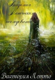 """Книга """"Академия Магических исследованиий"""" читать онлайн"""