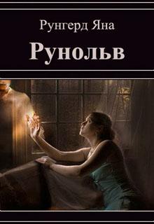 """Книга """"Рунольв"""" читать онлайн"""