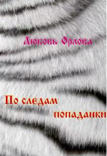 """Книга """"По следам попаданки """" читать онлайн"""