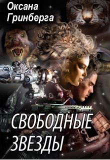 """Книга """"Свободные Звезды - 1"""" читать онлайн"""