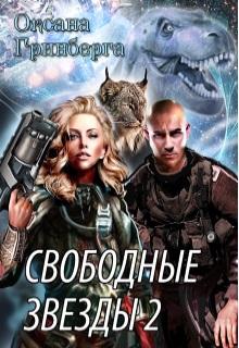 """Книга """"Свободные Звезды - 2"""" читать онлайн"""