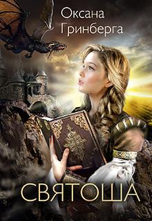 """Книга """"Святоша. Магическая Академия"""" читать онлайн"""