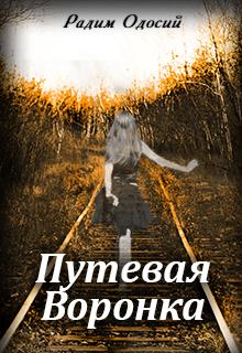 """Книга """"Путевая воронка"""" читать онлайн"""