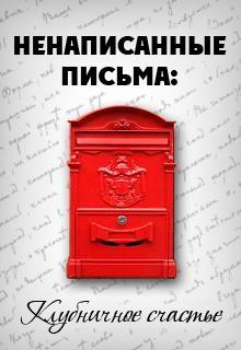 """Книга """"Ненаписанные письма. Клубничное счастье"""" читать онлайн"""