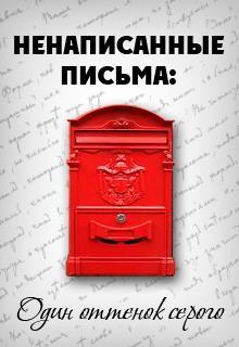 """Книга """"Ненаписанные письма. Один оттенок серого"""" читать онлайн"""