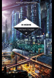 """Книга """"Третья стадия"""" читать онлайн"""