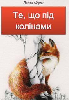 """Книга """"Те, що під колінами"""" читать онлайн"""