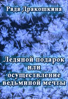 """Книга """"Ледяной подарок или осуществление ведьминой мечты"""" читать онлайн"""
