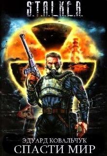 """Книга """"S.T.A.L.K.E.R. """"Спасти мир""""."""" читать онлайн"""