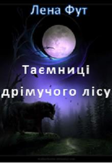 """Книга """"Таємниці дрімучого лісу"""" читать онлайн"""