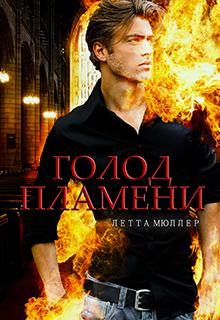 "Книга ""Голод пламени"" читать онлайн"